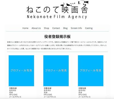 http://nekonotefilmagency.jimdo.com/casting/