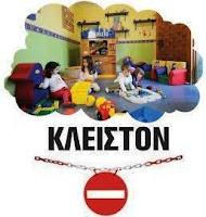 Παιδικός σταθμός της εργατικής εστίας στο Άνω Δάσος Χαϊδαρίου -6ος χρόνος εγκατάλειψης απο τη Δημοτική Αρχή Μαραβέλια