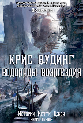 "Крис Вудинг - Водопады Возмездия (Возмездие грядёт) (Истории ""Кетти Джей"". Книга 1) Retribution Falls"