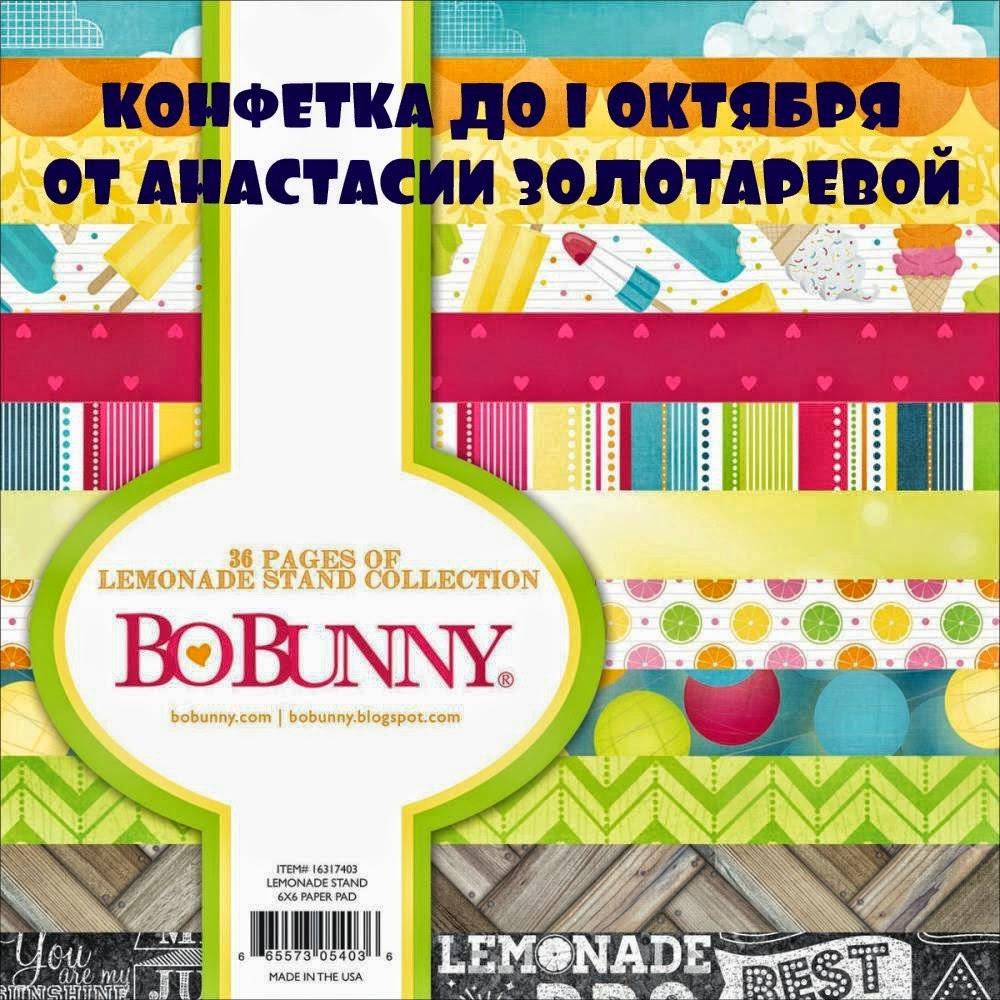 Конфетка от Анастасии Золотаревой