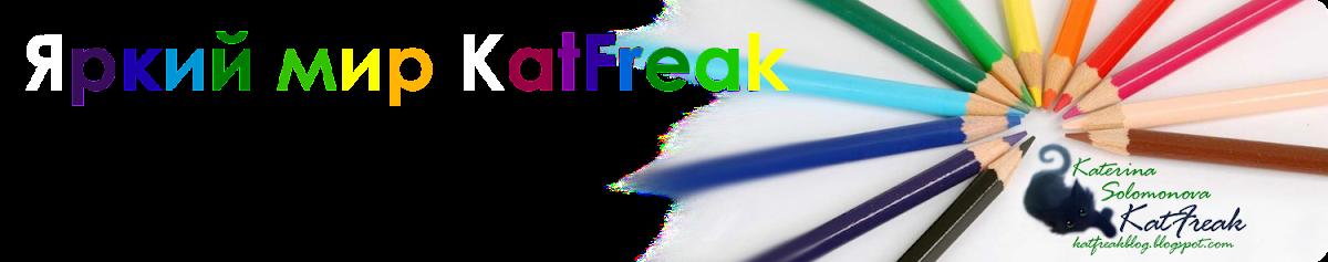 Яркий мир KatFreak