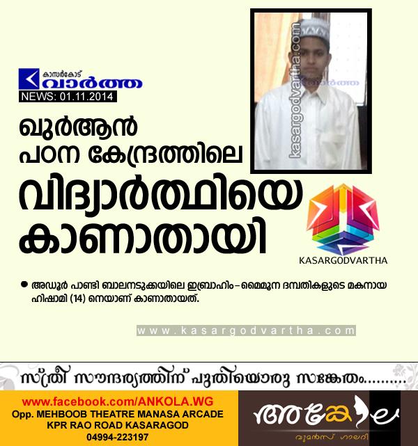 Kasaragod, Kerala, Nellikatta, Missing, Student, Quran-class, Teacher, House, Police, Complaint, Student goes missing.