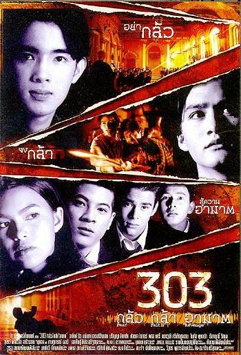 303 กลัว กล้า อาฆาต