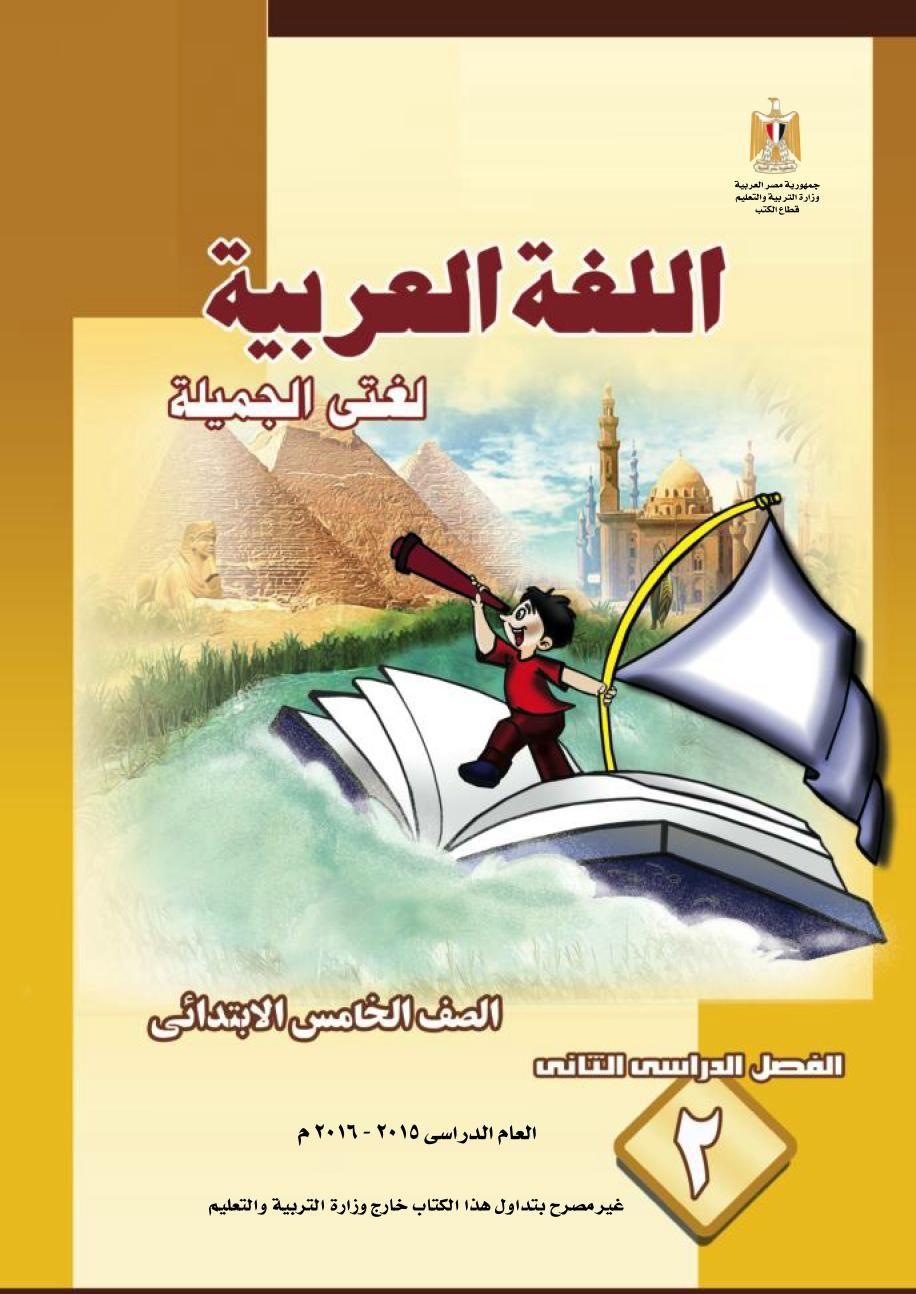 كتاب اللغة العربية للصف السادس الابتدائى الترم الثانى