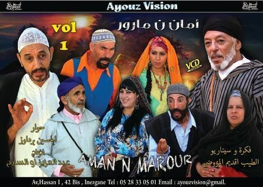 Music Amazigh Souss Mp3