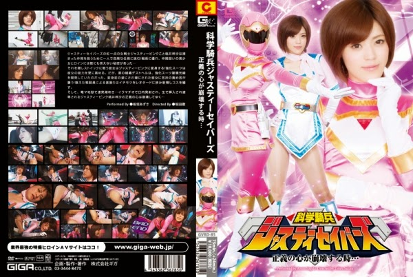 GVRD-85 Justy Sabers – When One's Heart Shatters, Azusa Itagaki