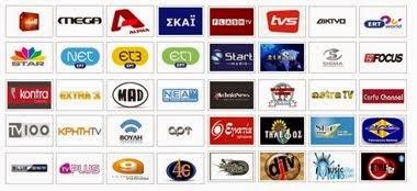 Δείτε όλα τα κανάλια της t.v