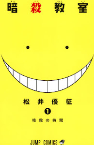 暗殺教室 第01巻