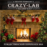 Рождественский переполох-2018 в Crazy - Lab!