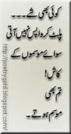mosam urdu shayari, mosam urdu sad poem in urdu,