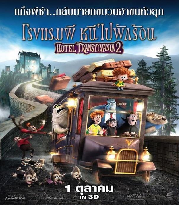 [ซูมชนโรงมาแล้ว] HOTEL TRANSYLVANIA 2 (2015) โรงแรมผี หนีไปพักร้อน 2  [เสียงไทยโรง ]