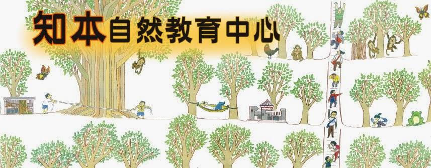 知本自然教育中心~