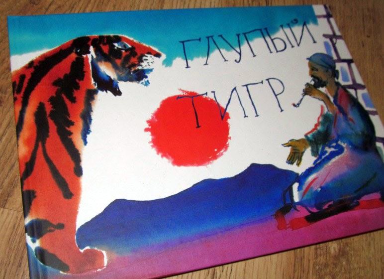 Глупый тигр Траугот