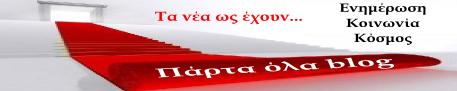 ΕΙΔΗΣΕΙΣ|ΝΕΑ|ΕΝΗΜΕΡΩΣΗ|ΠΟΛΙΤΙΚΗ |ΣΧΟΛΙΑΣΜΟΣ|BLOG|ΚΟΙΝΩΝΙΑ