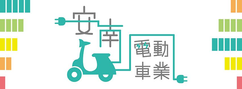 【安南電動車業】台南電動車-台南電動機車代步車-電動自行車腳踏車-四輪電動車-老人電動車-電動輪椅