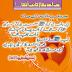 Jab Ohad Pahar Kaanp Gaya (Sahih ul Bukhari:3675)