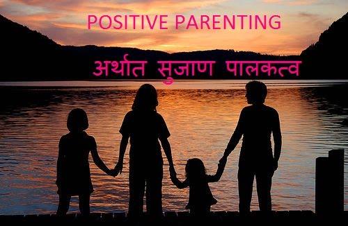 POSITIVE PARENTING अर्थात सुजाण पालकत्व