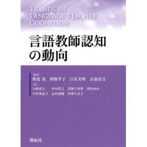 新刊紹介『言語教師認知の動向』