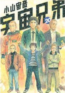 Uchuu Kyoudai Volume 20