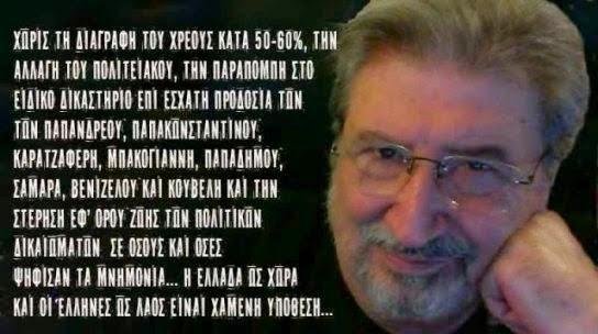 Έλληνα κυβερνητικέ Βουλευτή, πόσους νεκρούς ακόμη;