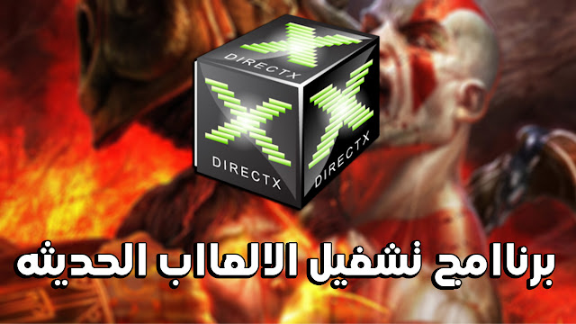 تحميل برنامج دايركت إكس DirectX %D9%85%D8%B3%D8%AA%D