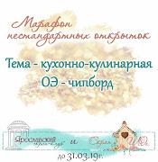 Марафон нестандартных открыток : тема кухонно-кулинарная до 31.03.2019