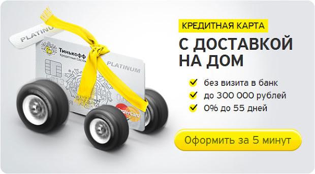 По следам Кредитных Карт Тинькофф Банка