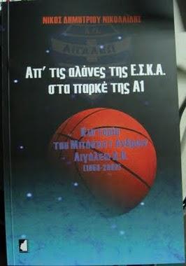 Ιστορία του μπάσκετ ανδρών ΑΙΓΑΛΕΩ Α.Ο.
