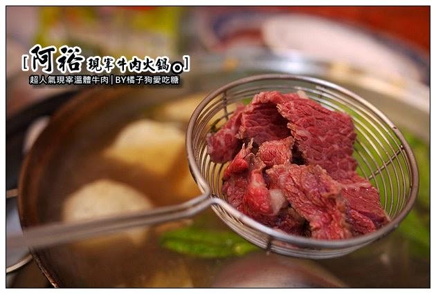 阿裕牛肉湯 現宰牛肉火鍋