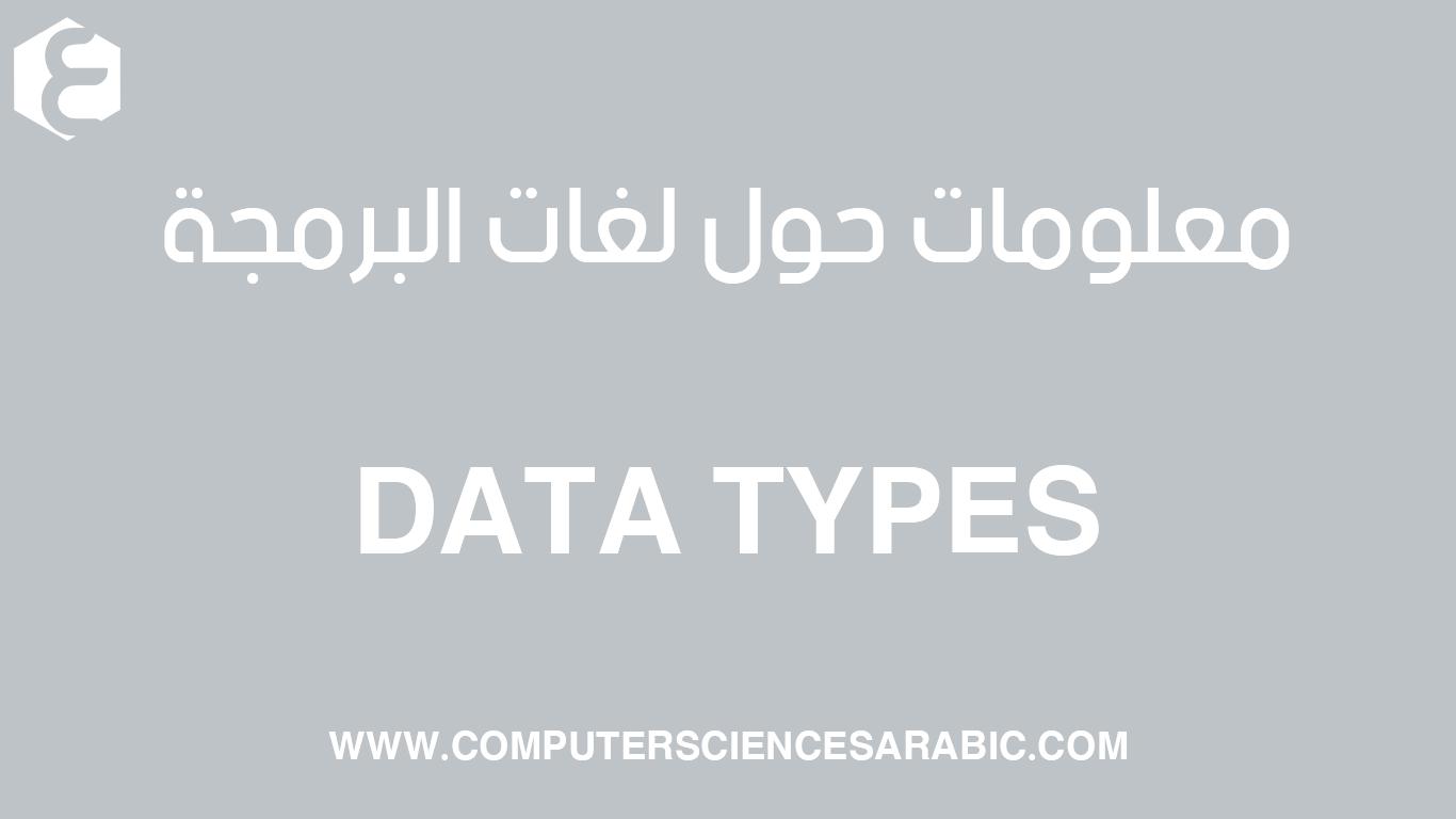 معلومات برمجية ماهي DATA TYPE