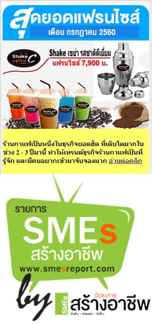 SMEsสร้างอาชีพ