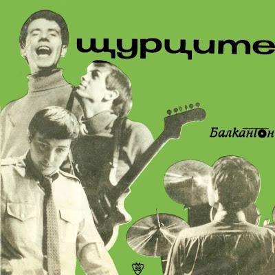 Щурците - Щурците 1968/1969 (2 EP) (Bulgaria, Folk-Rock)