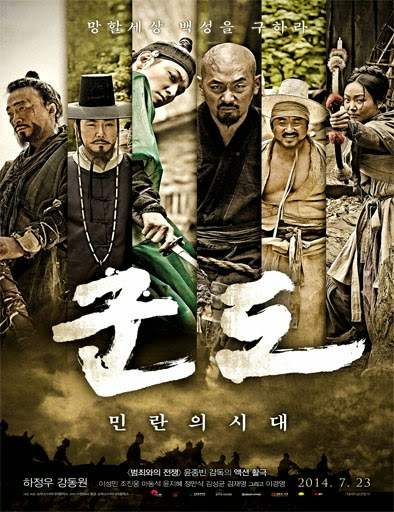 Ver Kundo: Age of the Rampant (2014) Online
