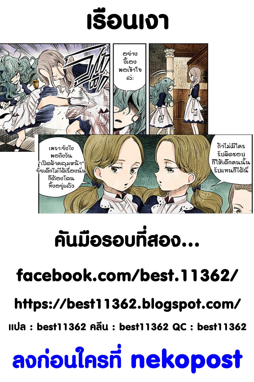 Shadows House ตอนที่ 17 TH แปลไทย