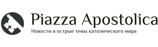 Piazza Apostolica
