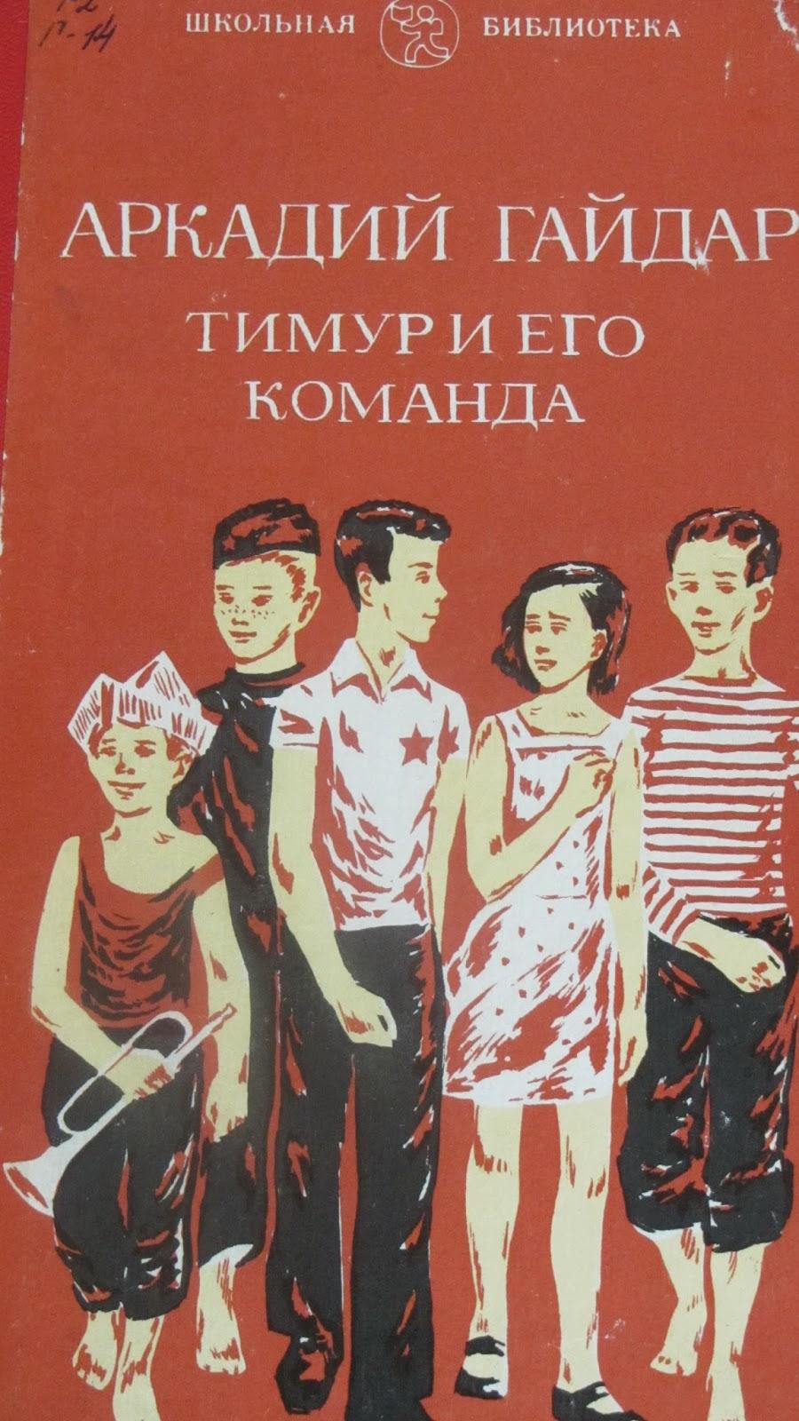 Тимур и его команда эротика