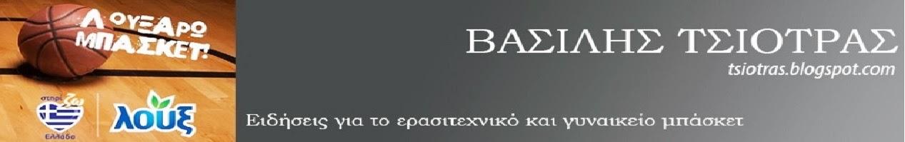 ΒΑΣΙΛΗΣ ΤΣΙΟΤΡΑΣ