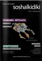 sos χαλκιδική-το περιοδικό