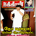 Nakkeeran 23-05-2014 Tamil Magazines Pdf Free Download
