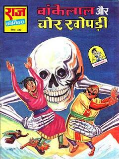 Bankelal Aur Chor Khopdi-Bakelal-Hindi-Comic