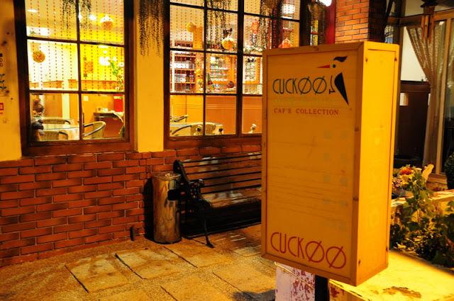 有康無損: [餐廳] 高雄-布穀鳥咖啡館
