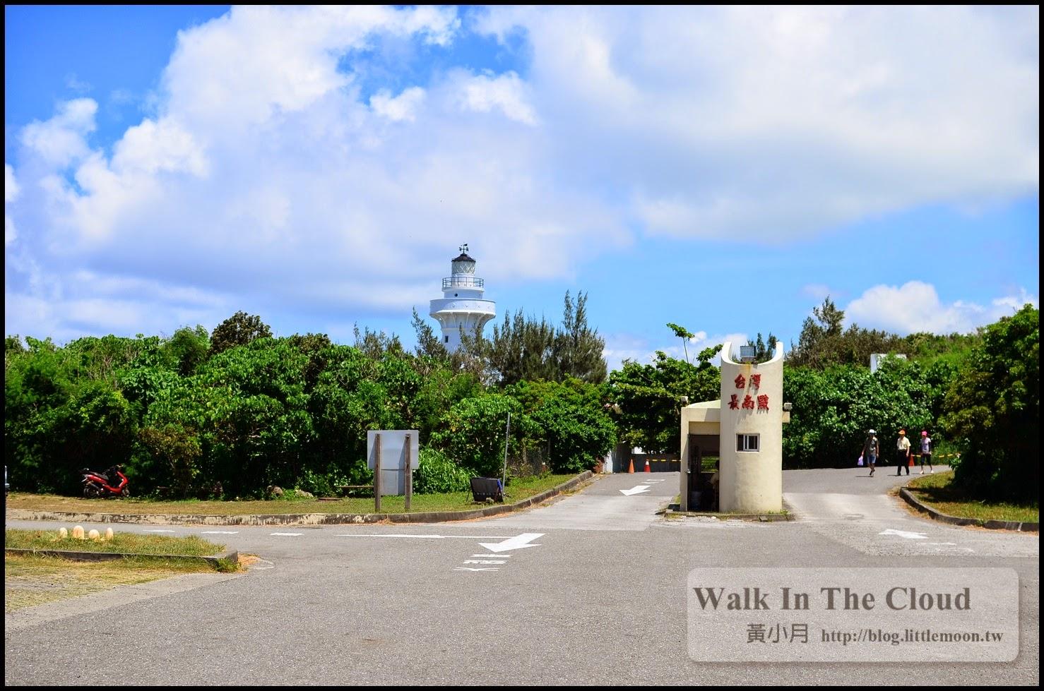 最南點停車場可看到燈塔!
