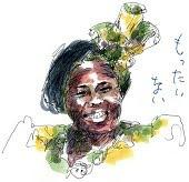 Wangari Maathai: もったいない / mottainai.