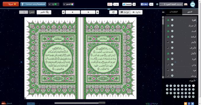 قالب بلوجر لقرائة القرآن الكريم مباشرة من المدونة