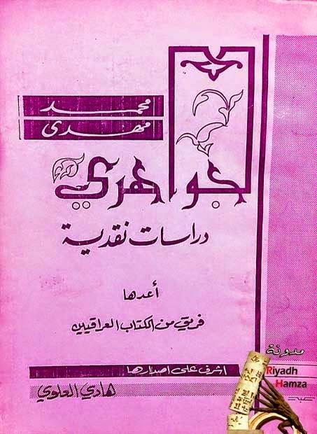 محمد مهدي الجواهري: دراسات نقدية - أعدها فريق من الكتّاب العراقيين pdf