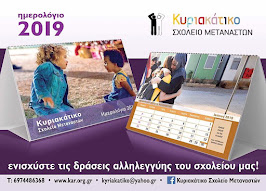 Κυκλοφόρησε το ημερολόγιο του Κυριακάτικου Σχολείου Μεταναστών 2019