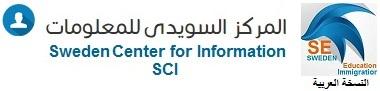 المركز السويدي للمعلومات SCI