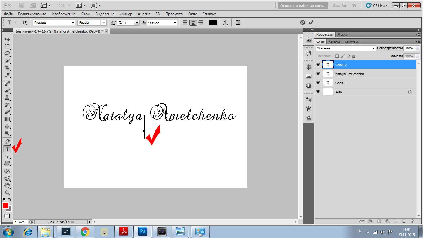 Как сделать в photoshop свою подпись