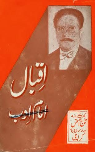 ramooz e bekhudi urdu pdf