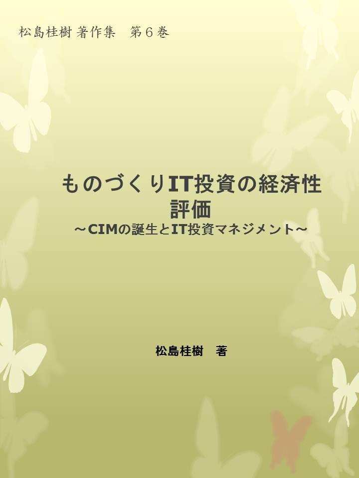電子書籍 「ものづくりIT投資の経済性評価」